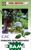 Как повысить ваш иммунитет с помощью растений  Николайчук купить