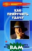 Как приручить удачу:настольная книга будущего везунчика  Ковалева  купить