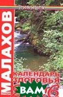 Календарь здоровья на 2006 год  Малахов купить