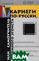 Карнеги по-русски, или Самоучитель разумного эгоиста   Васютин купить
