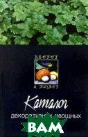 Каталог декоративных овощных растений  Комар-темная купить