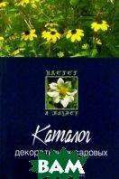 Каталог декоративных садовых растений  Гарнизоненко  купить