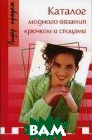Каталог модного вязания крючком и спицами  Соколовская  купить