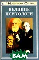 Великие психологи  Сборник купить