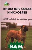 Книга для собак и их хозяев: 1000 советов на каждый день  Мельников  купить