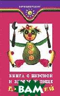 Книга о вкусной и здоровой пище для детей  Плотникова купить