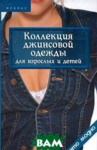 Коллекция джинсовой одежды для взрослых и детей  Горяинова купить