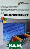 Комплексные тестовые упражнения по информатике. 2-е издание, переработанное и дополненное  Щикот  купить