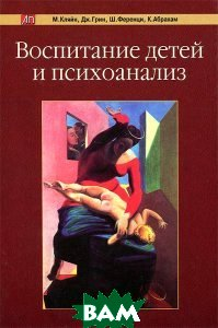 Воспитание детей и психоанализ  Кляйн М., Грин Дж. И др. купить