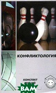 Конфликтология: Конспект лекций  Горбунова М.Ю. купить