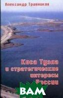 Коса Тузла и стратегические интересы России   Травников купить