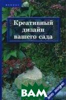 Креативный дизайн вашего сада  Браиловская Л.В.  купить