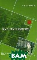 Культурология для студентов вузов  Соколов В.А.  купить