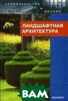 Ландшафтная архитектура  Лазарев купить