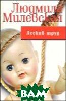 Легкий труд: Роман   Милевская купить