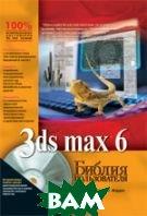 3ds max 6. Библия пользователя   Келли Л. Мэрдок купить