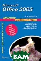 Microsoft Office 2003. ������� �����������   �������� ���� ���������� ������