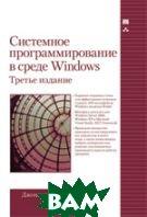 Системное программирование в среде Windows. 3-е издание  Джонсон М. Харт купить