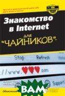 Знакомство в Internet для `чайников`   Джудит Сильверштейн, Майкл Ласки купить