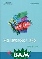 Solidworks 2003  Д. Мюррей купить