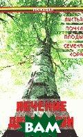 Лечение деревьями. Листья, почки, плоды, семена  Казьмин купить