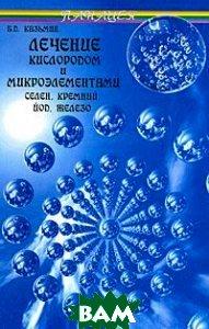 Лечение кислородом и микроэлементами. Селен, кремний, йод, железо  Казьмин купить