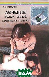 Лечение песком, глиной, лечебными грязями  Казьмин купить
