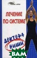 Лечение по системе доктора Ниши   Светлицкая купить