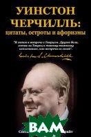 Уинстон Черчилль: цитаты, остроты и афоризмы / The wicked wit of Winston Churchill  Энрайт Д. / Dominique Enright купить