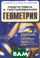 Подготовка к тестированию. Геометрия   Черняк А.А., Черняк Ж.А., Доманова Ю.А.  купить