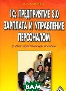 1С:Предприятие 8.0. Учебно-практическое пособие для бухгалтеров  Филимонова  купить