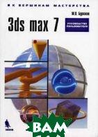 3DS MAX 7 Руководство пользователя   Бурлаков М.В. купить