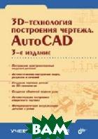 3D-���������� ���������� �������. AutoCAD  ������  ������