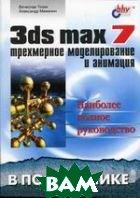 3ds max 7. Трехмерное моделирование и анимация  Тозик В.Т., Меженин А.В. купить