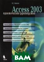 Access 2003. Практическое руководство  Кошелев В.Е.  купить