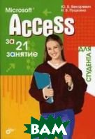 Microsoft Access за 21 занятие для студента   Бекаревич купить