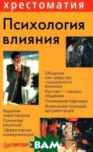 Психология влияния  Морозов А.В. купить