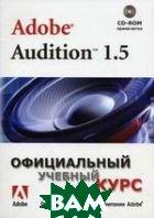Adobe Audition 1.5. Официальный учебный курс   купить