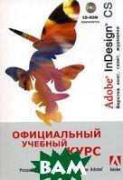 Adobe InDesign CS. Официальный учебный курс    купить