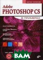 Adobe Photoshop CS в примерах  Топорков  купить