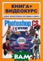 Adobe Photoshop CS с нуля! Книга + видеокурс +CD  Лендер С., Нечаев И.  купить