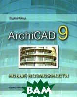 ArchiCAD 9: новые возможности  Титов С.  купить