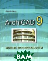 ArchiCAD 9: ����� �����������  ����� �.  ������