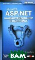 Microsoft ASP.NET. Конфигурирование и настройка  Эвери Дж.  купить