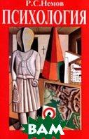 Психология: Учебник для студентов высших педагогических учебных заведений: В 3 кн. Кн.1  Немов Р.С. купить