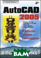 AutoCAD 2005. � ����������  ������� �.�.  ������
