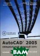 Autocad 2005. ����������� ������� ����  ������� �.�., ������� �.�.  ������