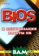 BIOS и оптимизация работы ПК.  С. Л. Попов купить