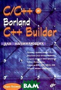 C/C++ и Borland C++ Builder для начинающих  Пахомов Б.И.  купить