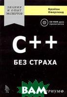 C++ без страха  Брайан Оверленд купить